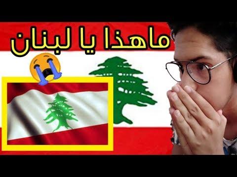 شاهد ردة فعل غريبة من مغربي🇲🇦 عندما سمع النشيد الوطني اللبناني🇱🇧