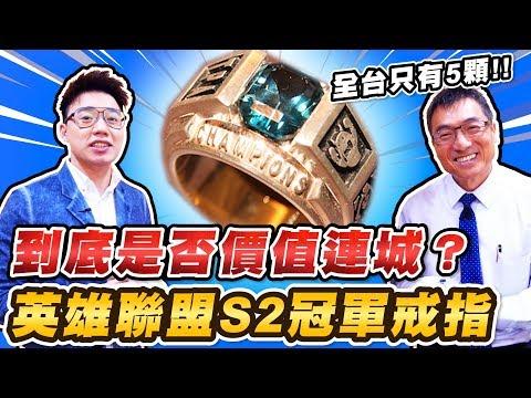 全台僅有五顆的英雄聯盟冠軍戒指【TOYZ】拿去鑑定到底值多少錢??