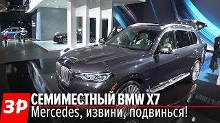 BMW X7 ТЕПЕРЬ X5 не катит / BMW X7 G07 2019 First Look