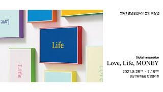 [ARTIST TALK] 2021성남청년작가전2-이상엽: Digital Imagination- Love, Life, MONEY(썸네일)