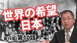 第10章 第10話 世界の希望であった日本