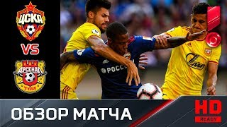 18.08.2018 ЦСКА - Арсенал. 3:0. Обзор матча