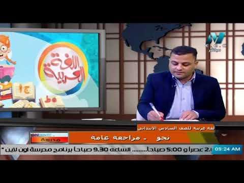 شرح أنواع الخبر بالامثلة || لغة عربية سادسة ابتدائي