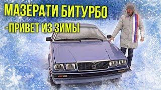МАЗЕРАТИ Maserati Biturbo сохраненная с зимы | Итальянские автомобили | Зенкевич Про автомобили
