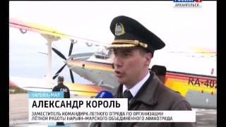 В Заполярье прибыли обновленные Ан-2