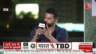 Ind vs Pak: Gavaskar, Azhar, Raina vs Akram & Akhtar देखें कौन किस पर भारी?   Salaam Cricket 2021