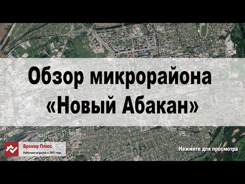 Видеообзор района