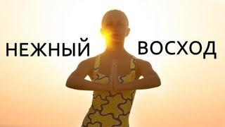 Смотреть онлайн Комплекс йоги для начинающих: пробуждение утром