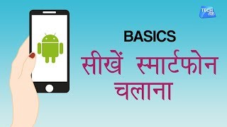 Learn How to Operate Your 1st Android Smartphone   Tech Tak