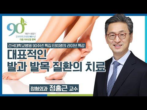 건국대학교병원 90주년 특집 EBS명의 특강 - 정형외과 정홍근 교수