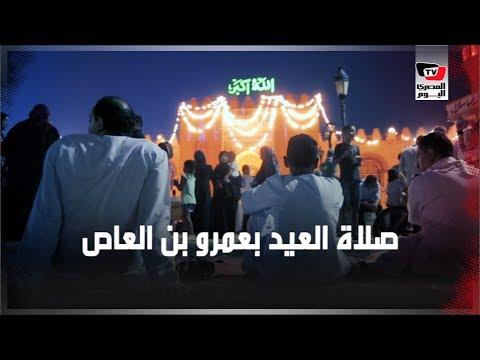 توافد الآلاف لأداء صلاة عيد الأضحى بمسجد عمرو بن العاص