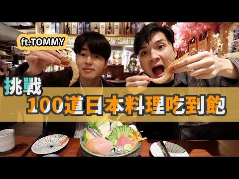 挑戰100道日本料理吃到飽