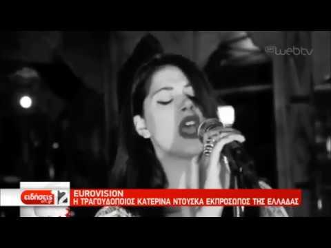 Eurovision: Η τραγουδοποιός Κατερίνα Ντούσκα εκπρόσωπος της Ελλάδας | 15/02/19 | ΕΡΤ