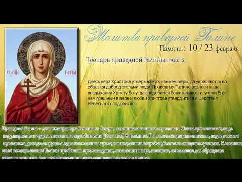 Молитва праведной Галине  Тропарь праведной Галины