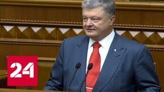 Порошенко выступил в Раде с посланием о положении в стране - Россия 24