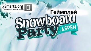 Геймплей/Обзор Snowboard Party: Aspen на Android и iOS