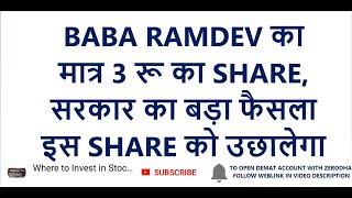 Patanjali Ayurved का मात्र 3 रू का Share | सरकार का बड़ा फैसला | Ruchi Soya share news | market news