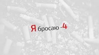 Я БРОСАЮ! 4 серия. Способ бросить курить №3. Метод Жданова