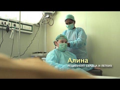 Трансплантация сердца и легких Алины