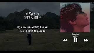 【韓中字】朴孝信 박효신 (Park Hyo Shin)   Goodbye