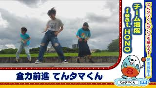 チーム増成 feat.HONO
