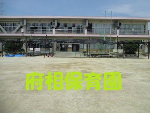 Fusho Nursery School