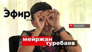 """Мейржан Туребаев о жизни в Узбекистане, """"Патруле"""" и религии. The Эфир"""