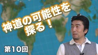 第10回 神道の可能性を探る!〜グローバル化する神道〜