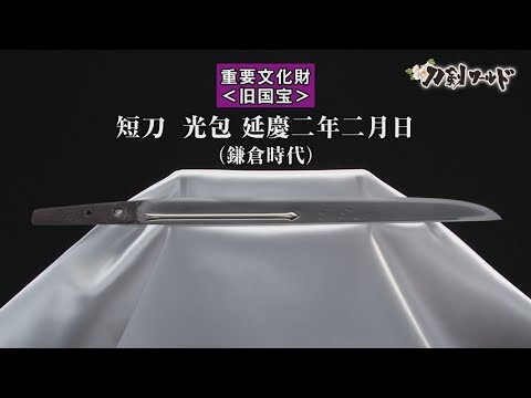 短刀  銘  光包  延慶二年二月日の動画