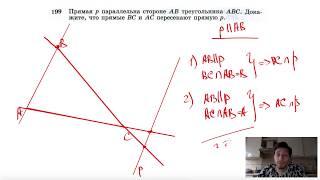 №199. Прямая р параллельна стороне АВ треугольника ABC. Докажите, что прямые ВС