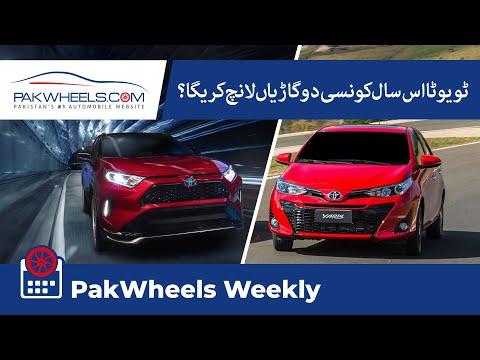 Toyota RAV4 | Expected Variants & Prices of Yaris | PakWheels Weekly
