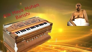 Alik Maya Mohan Banshi Bangla Bhajan(With Lyrics