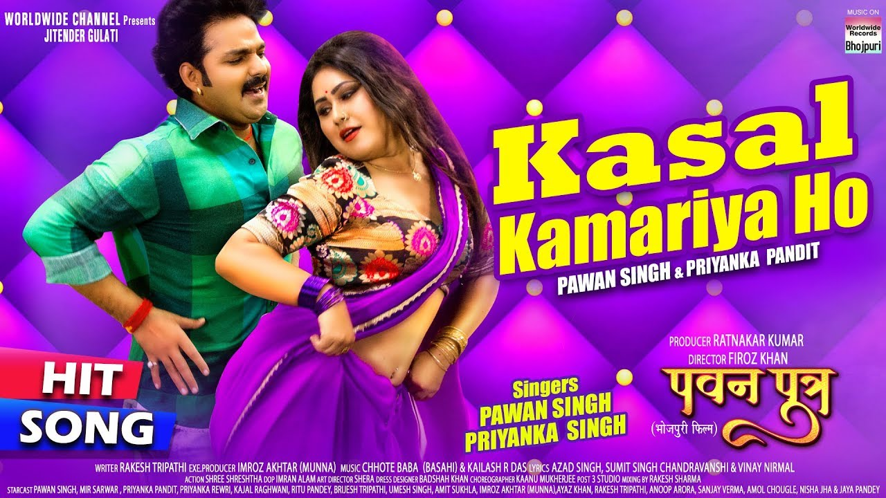 Kasal Kamariya Ho Hindi lyrics