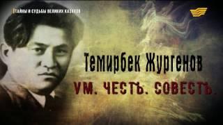 «Тайны и судьбы великих казахов». Темирбек Жургенов
