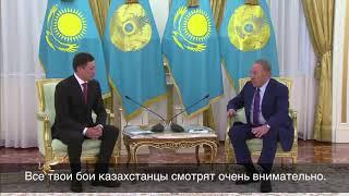 Архивное видео встречи Назарбаева с Головкиным