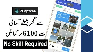 How to Earn Money Online from 2Captcha | 2Captcha