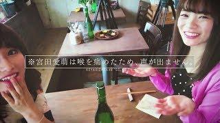 欅坂46守屋茜×宮田愛萌