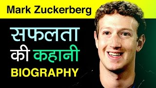 Facebook Owner Mark Zuckerberg Biography in Hindi | Success Story | Motivational Video