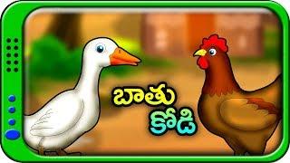 బాతు - కోడి (Bathu Kodi)🦆🐓 Telugu Stories For Kids | Panchatantra Kathalu | Moral Story In Telugu
