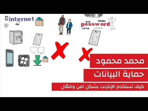 #أخبرنا_بقصتك: نصائح لحماية البيانات على الإنترنت | مسابقة نفهم برعاية تريندمايكرو