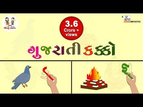 Gujarati  Kakko    How to write Kakko     Gujarati Alphabet  ગુજરાતી વ્યંજન