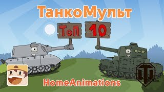 Cartoons about tanks - TOP 10 episodes