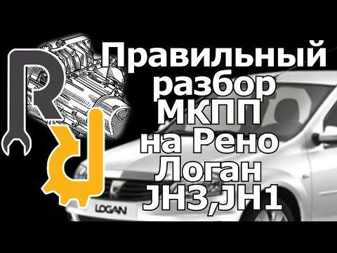 Фото к видео: Разбор МКПП JH3 на Рено Логан
