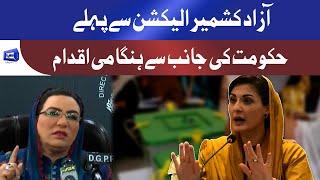 Azad Kashmir Elections   حکومت کی جانب سے اہم اقدام   Firdous Ashiq Awan Complete media talk