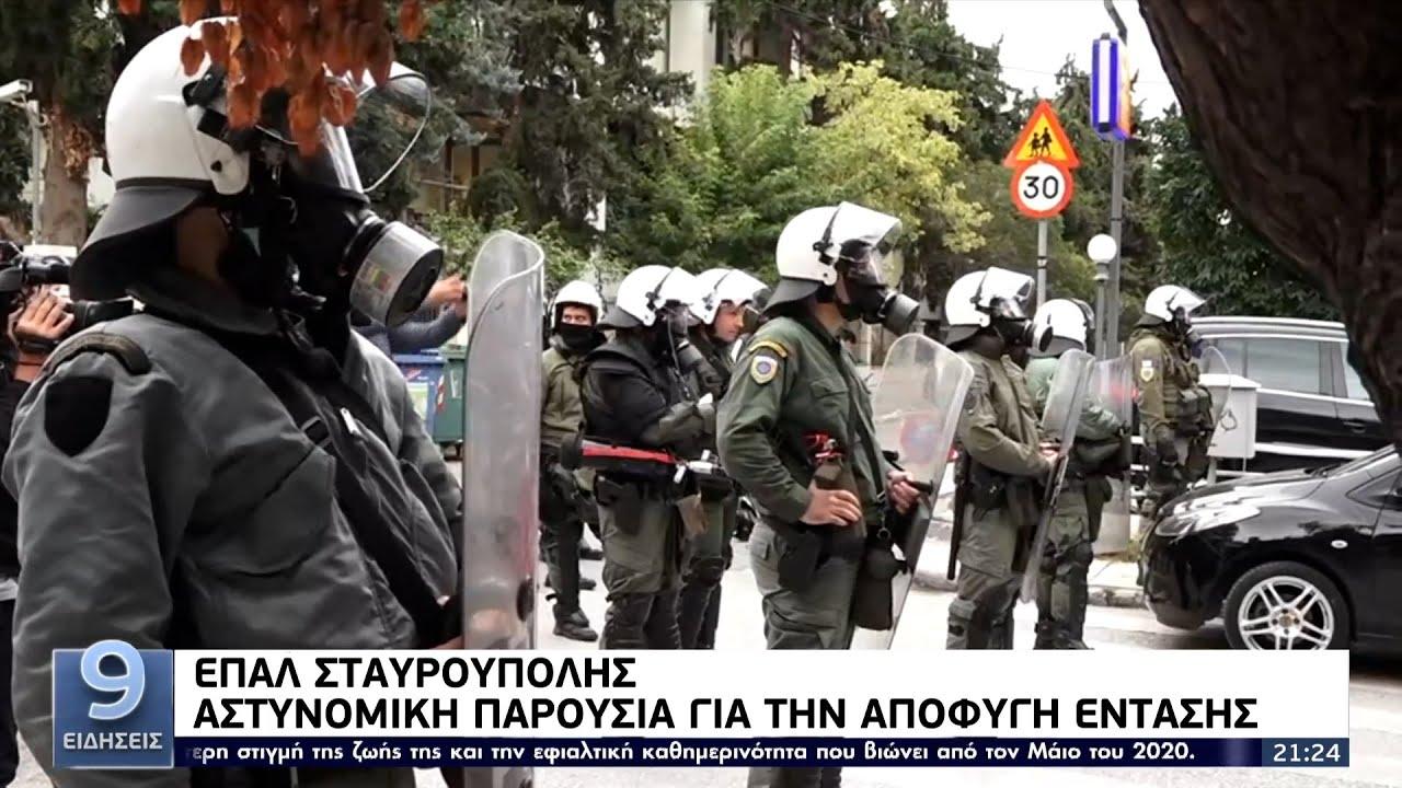 ΕΠΑΛ Σταυρούπολης: Αστυνομική παρουσία για την αποφυγή έντασης ΕΡΤ 30/9/2021