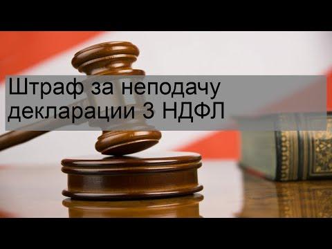 Штраф за неподачу декларации 3 НДФЛ