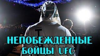 ТОП 5 - НЕПОБЕЖДЕННЫЕ БОЙЦЫ UFC