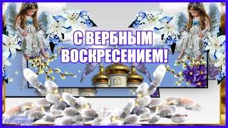 С ВЕРБНЫМ ВОСКРЕСЕНИЕМ ДРУЗЬЯ!