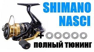 Shimano nasci 16 2500 fb