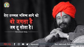 तेरा उज्ज्वल भविष्य लाने को, वो जगता है, जब तू सोता है   Guru - The Divine Mother   DJJS Bhajan